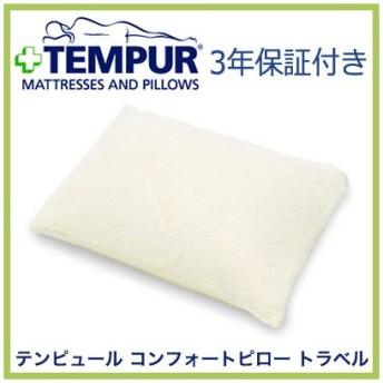 TEMPUR テンピュールまくら コンフォートピロー トラベル 低反発