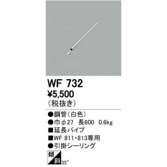 ODELIC オーデリック シーリングファン WF732