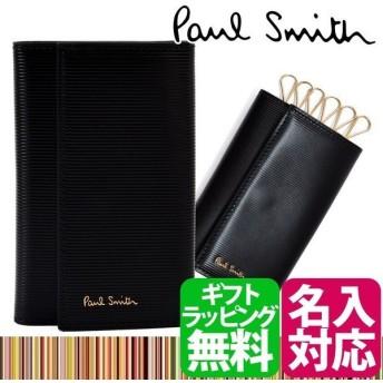 ポールスミス キーケース メンズ Paul Smith ARXC 1981 W774