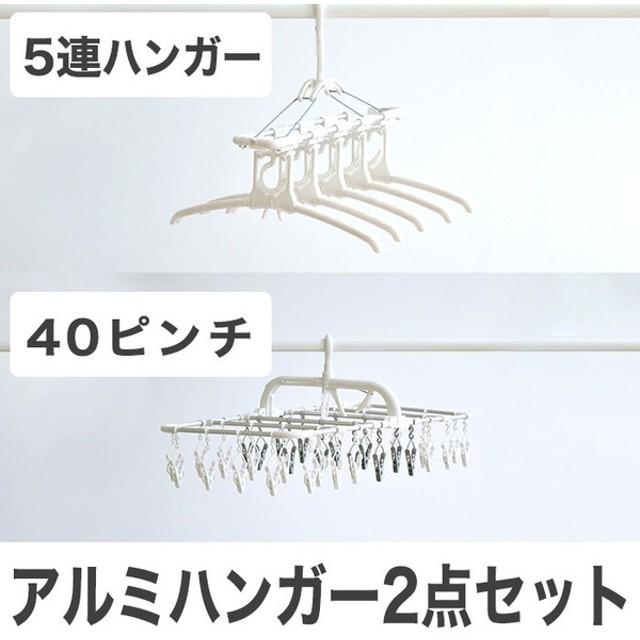 干し分け アルミハンガー 2点セット ピンチ40P&5連ハンガー 引っ張るだけ かんたん  2種類 ピンチ /のびのびハンガー