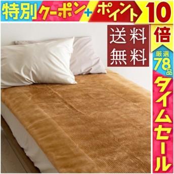 敷き毛布 シングル 西川 あたたか センターブレスサーモ入り敷毛布 BRT-11 日本製 敷きパッド ベッドパッド 送料無料