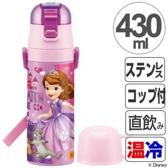 子供用水筒 ちいさなプリンセスソフィア ステンレスボトル 直飲み&コップ付 2ウェイ中栓 430ml ( 保温 保冷 ステンレス製 2ウェイ )