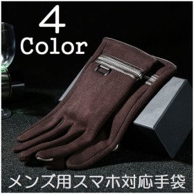 メンズ スマホ対応手袋 スマートフォン対応手袋 5本指手袋 グローブ 手袋 裏起毛 タッチパネル操作 防寒 寒さ対策 暖かい あったかい 秋 冬 シン