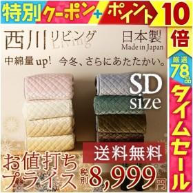 敷きパッド 敷パッド セミダブル  日本製 あったか 西川リビング アクリル 敷きパット 送料無料