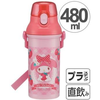 子供用水筒 マイメロディ いちごロリータ 直飲みプラワンタッチボトル 480ml キャラクター ( 軽量 直飲み 食洗機対応 プラスチック製 )