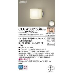 パナソニック Panasonic  LGW85015SK  天井直付型・壁直付型 LED(電球色) ポーチライト・浴室灯