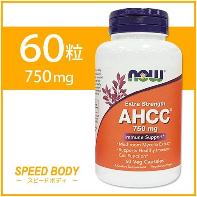 キノコ菌糸抽出物 AHCC 750mg 60粒 NOW Foods ナウフーズ 通販 LINE