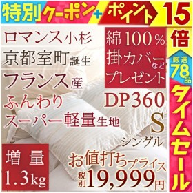 羽毛布団 シングル ロマンス 掛カバーなど豪華特典付 日本製 フランス産ダウン85% 特別増量1.35kg 掛け布団シングル