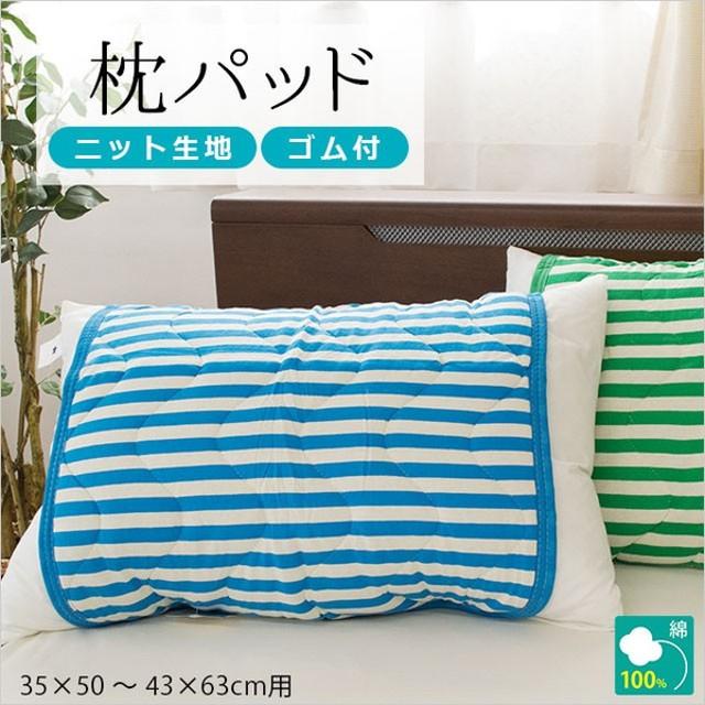 枕パッド 35×50cm〜43×63cm 綿100% ニット生地 ボーダー柄 枕カバー ピローパッド