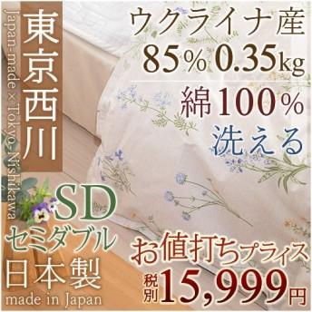 肌掛け布団 セミダブル 東京西川 西川産業 羽毛布団 夏 洗える 肌布団 防ダニ 側生地綿100%