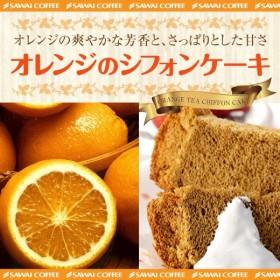 完全手作り オレンジのシフォンケーキ レギュラー グルメ