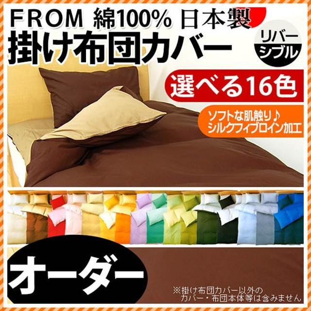 掛け布団カバー オーダーサイズ 〜150cm×〜210cm FROM 日本製 綿100% 掛布団カバー