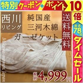 ガーゼケット シングル 西川 日本製 綿100% コットン 4重ガーゼ 三河木綿 ウォッシャブル 送料無料