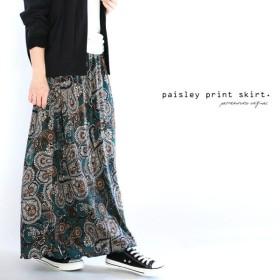 オトナが選ぶ柄モノ。ペイズリー柄スカート・再再販。ロング スカート マキシ ##「G」メール便不可