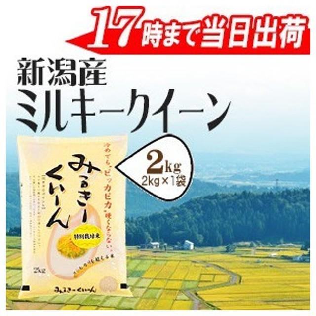 新米 令和元年産 お米 2kg 特別栽培米新潟産ミルキークイーン2kg(送料別) 当日発送
