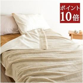 毛布 シングル 西川 日本製 コットン×アクリル毛布 ニューマイヤー毛布BRT-13 ブレスサーモ 送料無料
