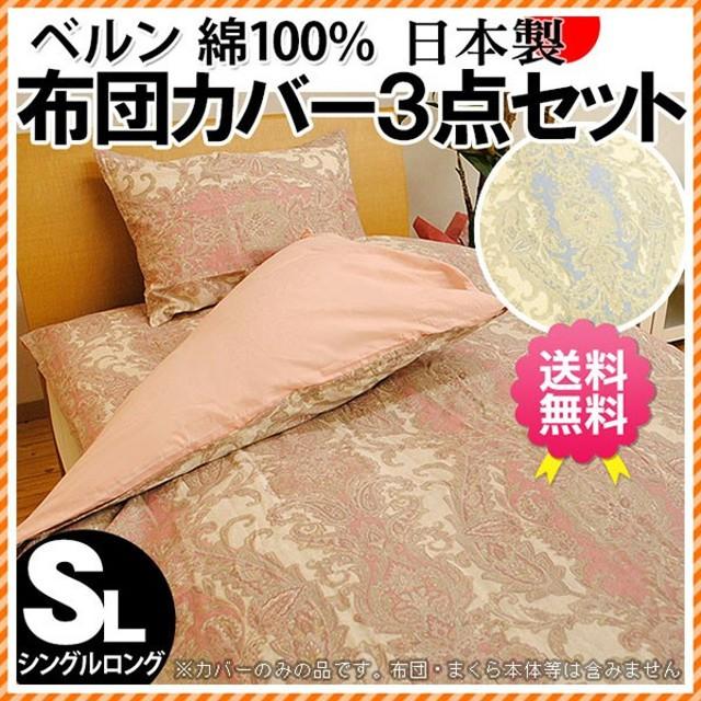 布団カバーセット シングル 3点セット 日本製 綿100% ペイズリー柄 ベルン