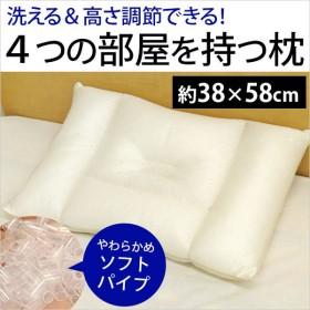 枕 まくら マクラ 洗える枕 高さ調整 調節 ウォッシャブル メッシュ生地 パイプ枕 快眠枕