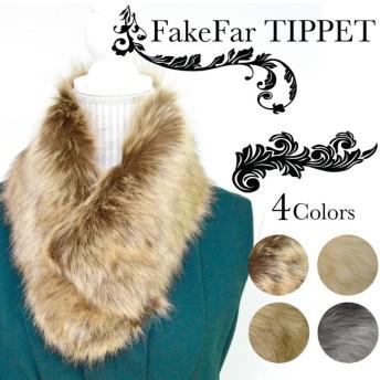ファーティペット マフラー 女性 レディース ドレス 着物 和装 ボリューム カラバリ 可愛い 綺麗 おしゃれ フェイクファー 使いやすい フワフワ