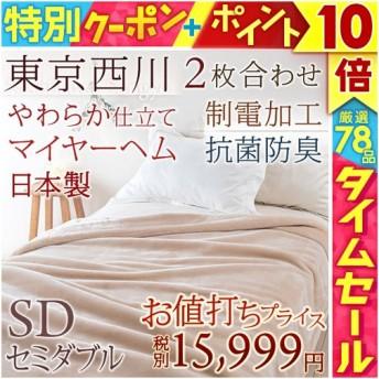 毛布 セミダブル 東京西川 西川産業 2枚合わせ毛布 ブランケット アクリル毛布 制電加工