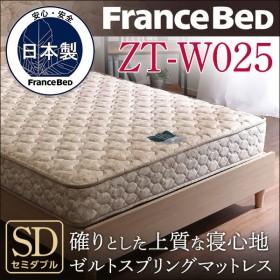 送料無料 3ヶ月メーカー保証付 フランスベッド日本製マットレス(セミダブル)ゼルトスプリングマットレス採用 、2年間保証 | ZT-W025