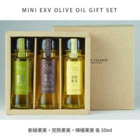 若摘果実EXV・完熟果実EXV・檸檬果実オリーブオイル 50ml 3本入り ギフトセット / BOX入り
