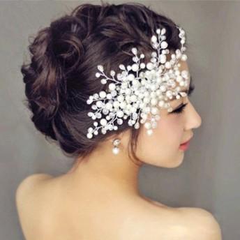 ヘアアクセサリー 髪飾り ブライダル 飾り フェイクパール ビーズ キレイ 上品 結婚式 パーティー イベント 女性 レディース おしゃれ ゴージャス