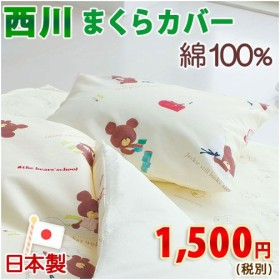 西川 シングル枕カバー 日本製 くまのがっこう シングルピロケース43×83cm(43×63cm用)枕(大人サイズ)