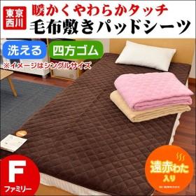 敷パッド ファミリーサイズ 200×205cm 東京西川 冬用 あったか 遠赤わた入り マイクロファイバー 敷きパッド