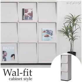 ■在庫限り・入荷なし■ ディスプレイラック ウォルフィット フラップ付 1列3段 ホワイト ( 本棚 A4ファイル収納 )