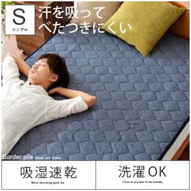 夏寝具 接触冷感 敷きパッド  シングル