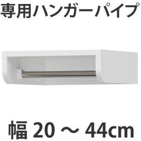 壁面収納 ポルターレクローク専用 連結ハンガー 幅20〜44cm オーダー ( ハンガーラック ハンガーパイプ 整理棚 クローゼット 突っ張り )