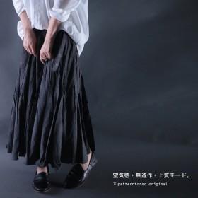 シンプルだけでは終わらない。デザインロングスカート・再販。『ひらっとボリュームスカートで創り出す愛されコーデ。』##メール便不可