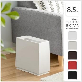 ゴミ箱 ごみ箱 おしゃれ ダストボックス おしゃれなゴミ箱 スリム リビング 袋が見えない イデアコ チューブラ— かわいい シンプル 北欧 インテリア 8.5L