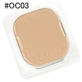 【ゆうパケット送料無料】ルナソル LUNASOL スキンモデリングパウダーファンデーション レフィル (#OC03)10.5g カネボウ