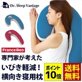 横向き枕 スリープバンテージ ドクター ピロー いびき防止 横向き寝対応 枕 抱き枕 快眠枕 フランスベッド