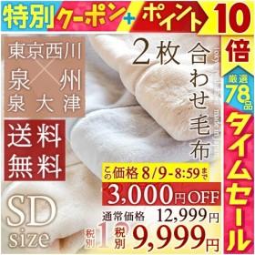 毛布 セミダブル 2枚合わせ 東京西川 西川産業 泉州 日本製 ブランケット アクリル毛布 無地