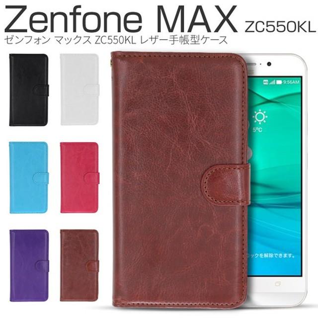 ASUS Zenfone MAX ZC550KL ケース カラーケース レザーケース 手帳型ケース スマホケース カバー simフリー ゼンフォン マックス zc550kl