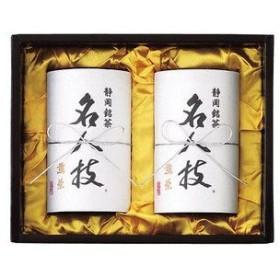 静岡銘茶「名人技」 MW-50 (代引き不可)