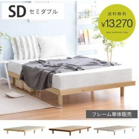 ベッドフレーム セミダブル すのこベッド スノコベッド セミダブルベッド 高さ調節 木製 おしゃれ 北欧 人気 白 ホワイト フレームのみ マットレス無し