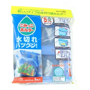 水切り袋ホルダー ごみっこホルダー 本体( ゴミ袋 ネット )