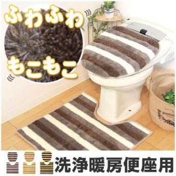 トイレタリー2点セット 洗浄フタカバー&トイレマット ふわもこボーダー ( トイレカバー ふたカバー 洗浄暖房便座 )