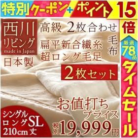 2枚まとめ買い 毛布 シングル 送料無料 2枚合わせ 西川 ブランケット アクリル毛布 日本製