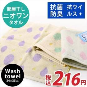 今治タオル ハンドタオル 35×36cm 日本製 抗菌 防臭 抗ウィルス 部屋干し ウォッシュタオル フレコシズク