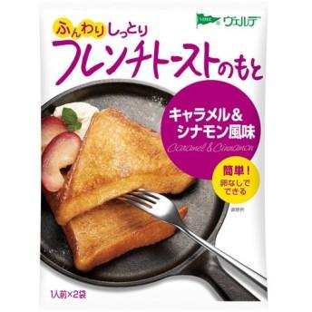 ヴェルデ フレンチトーストのもと キャラメル&シナモン風味 1人前×2袋 キユーピー 代引不可