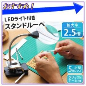 スタンドルーペ ライト付き 2.5倍 5倍 作業用 クリップ AZ-LSL 拡大 精密作業 LED コードレス ルーペ 虫眼鏡 照明付き 訳あり