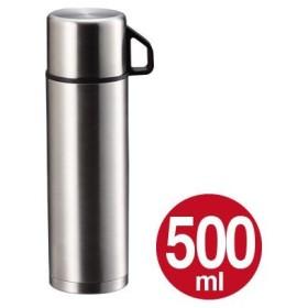 水筒 ステンレスボトル コップ付 500ml スタイルベーシック ( 保温 保冷 魔法瓶 )