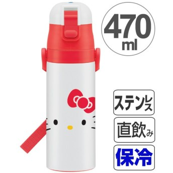 水筒 子供 ハローキティ フェイス 直飲み ワンプッシュステンレスボトル 470ml ロック付き ( ステンレスボトル 保冷 ステンレス )