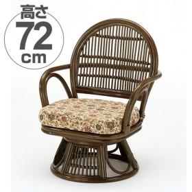 回転座椅子 ラタン クッション付 籐家具 座面高31cm