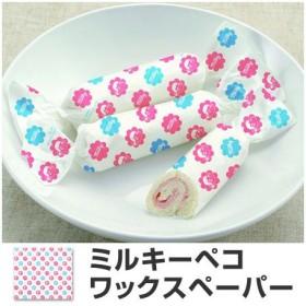 ワックスペーパー 包み紙 紙製 ミルキーペコ ( ラッピングペーパー お菓子 包装紙 )